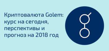 Криптовалюта Golem: курс на сегодня, перспективы и прогноз на 2018-2019 год