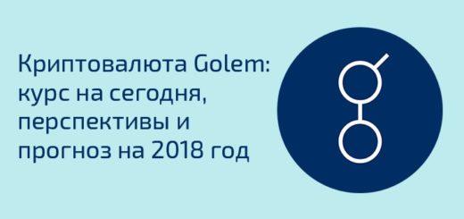 Криптовалюта Golem и ее перспективы