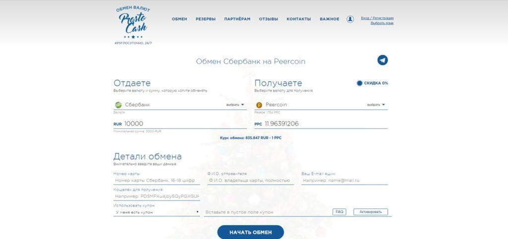 Выбор направления обмена валют на сайте prostocash.com