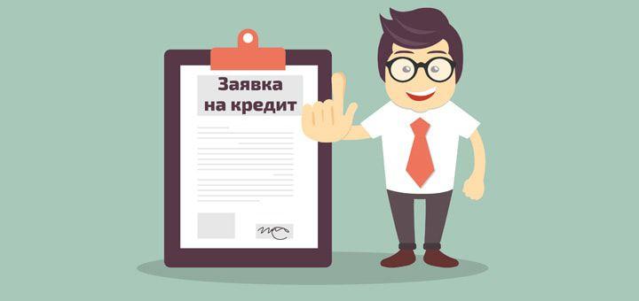 онлайн заявка на кредит без посещения банка и офиса