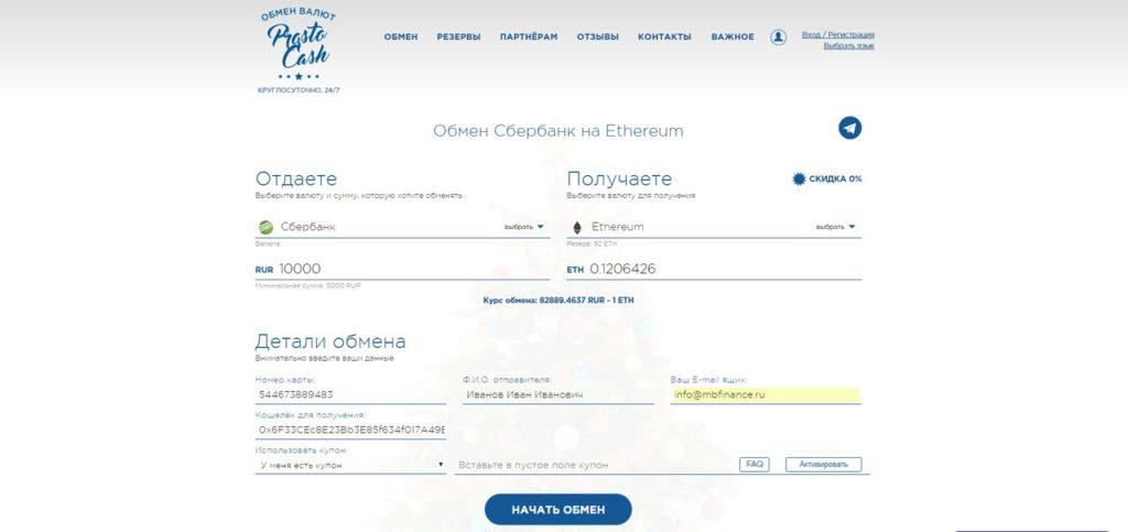 Покупка криптовлаюты Etherium через обменник prostocash.com