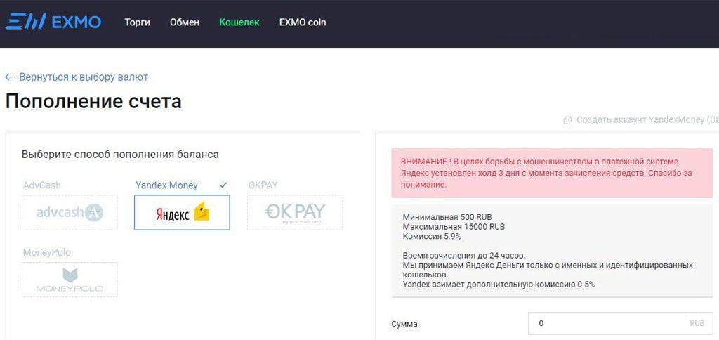 Варианты пополнения личного кошелька на криптовалютной бирже EXMO