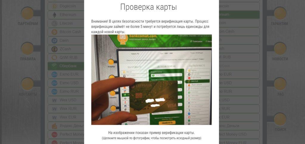 Проверка банковской карты на сайте обменника перед совершением обмена