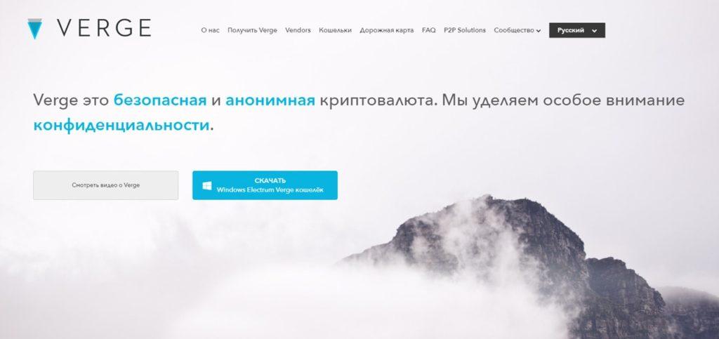 Официальный русскоязычный сайт криптовалюты Verge с возможностью скачивания кошелька