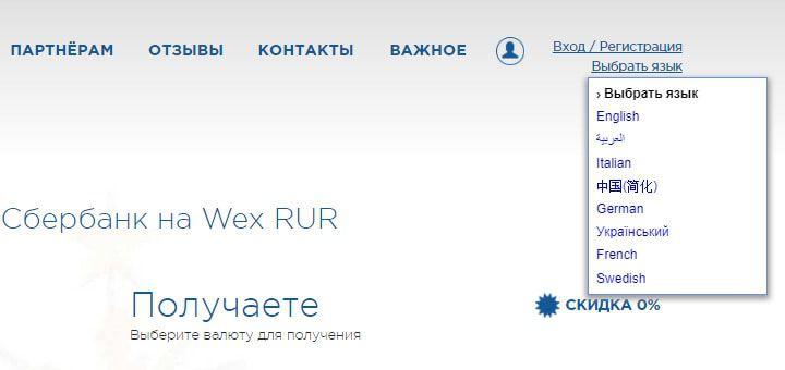 Дружественный интерфейс обменника prostocash.com