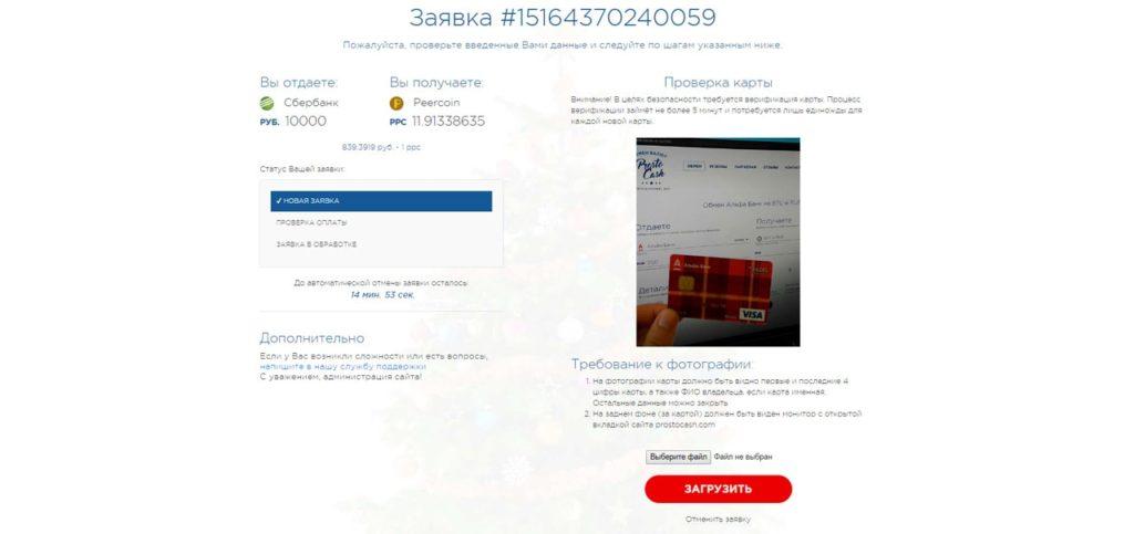 Заявка на проведение обмена. созданная после заполнения реквизитов
