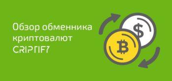 Обзор обменника криптовалют Criptify
