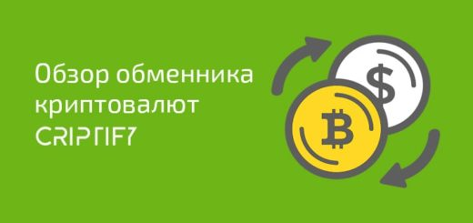Обзор криптовалютного обменника