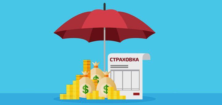 Оформление дополнительного вида страхования по кредиту
