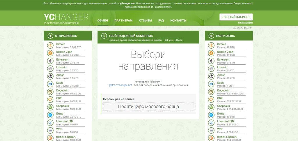Главная страница обменника