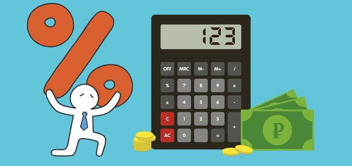 Как произвести расчет эффективной процентной ставки по кредиту