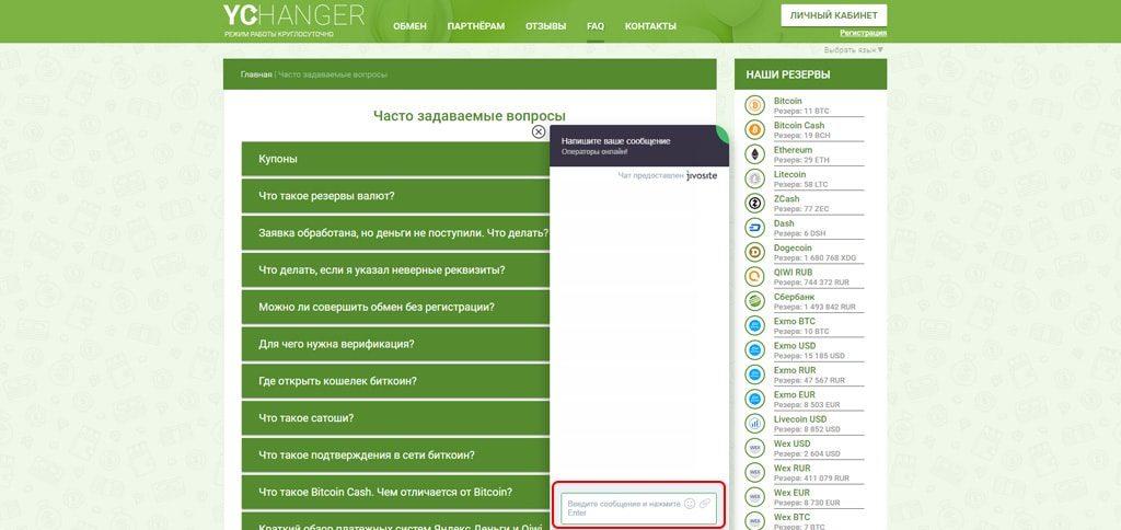 Круглосуточная онлайн поддержка для ответов на текущие вопросы пользователей при совершении обмена