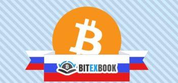 Обзор новой криптовалютной биржи Bitexbook