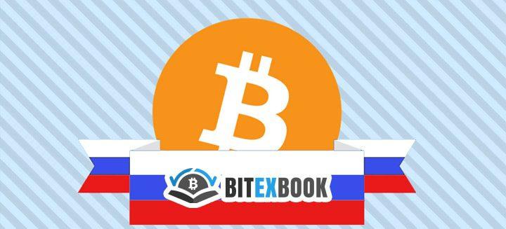 Обзор криптовалютной биржи bitexbook.com