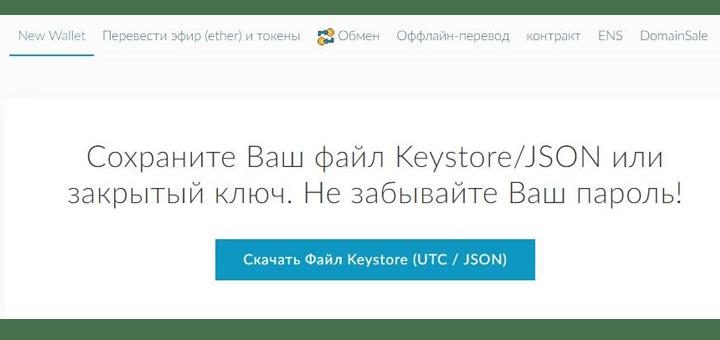 Сохранение файла приватного ключа
