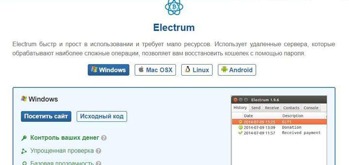 Создание кошелька Electrum