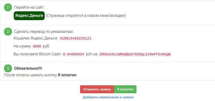 Окно заявки на сайте обменника