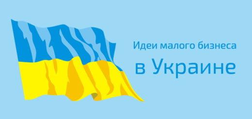 Идеи малого бизнеса в Украине