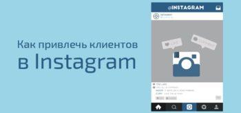 Как привлечь клиентов в Инстаграме