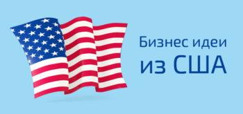 Бизнес идеи из США