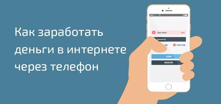 Как заработать деньги в интернете через телефон - способы для новичков