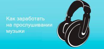 Как заработать на прослушивании музыки в Интернете
