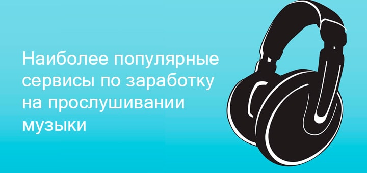 наиболее популярные сервисы по заработку на прослушивании музыки