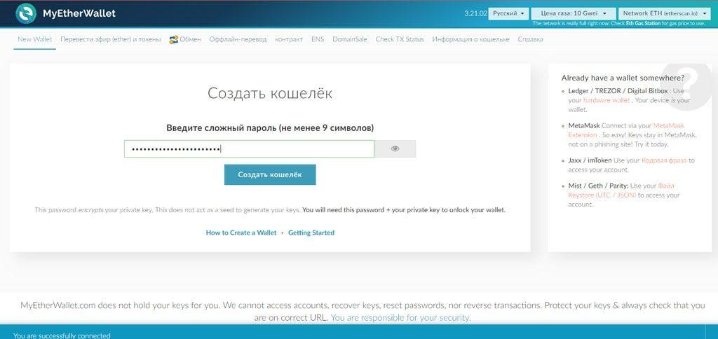 Регистрация эфириум-кошелька на myetherwallet.com