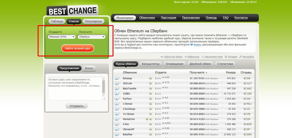 Вывод криптовалюты на банковскую карту с помощью сервиса bestchange.ru