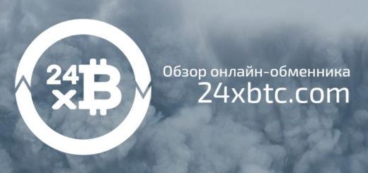 Обзор онлайн-обменника криптовалют 24xbtc