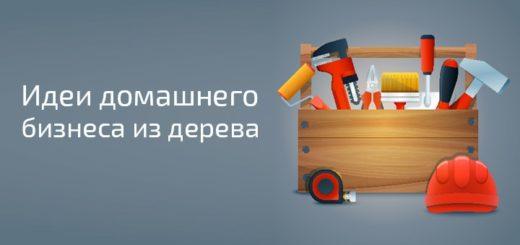 Идеи домашнего бизнеса из дерева