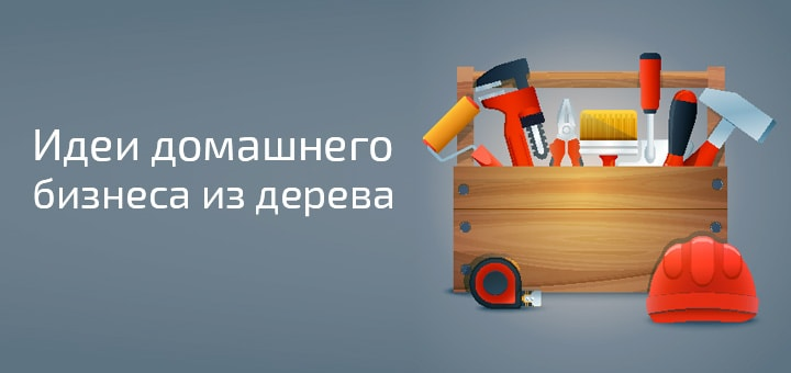 Бизнес идея деревянные сувениры бизнес идея производство углей