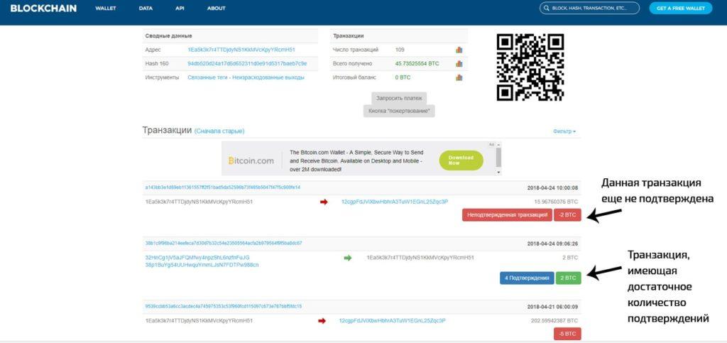 Проверка подтверждения транзакций Биткоин на сайте https://blockchain.info