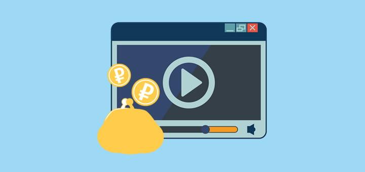Заработок в интернете без вложений на просмотре видео