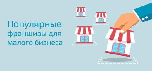 Недорогие и популярные франшизы для малого бизнеса
