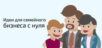 Идеи для семейного бизнеса с нуля с минимальными вложениями