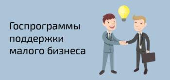 Госпрограммы поддержки малого бизнеса
