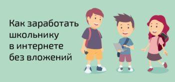 Как заработать деньги школьнику в интернете без вложений