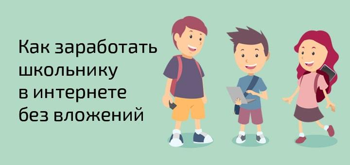 Как заработать школьнику в интернете без вложений