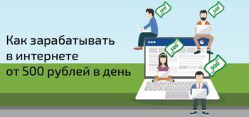 Топ 10 способов быстро зарабатывать в интернете от 500 рублей в день