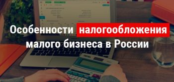 Особенности налогообложения малого бизнеса в России