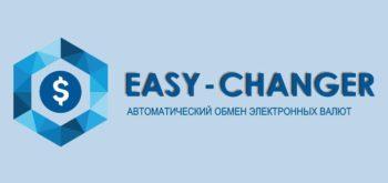 Обзор онлайн-обменника Easy-Changer