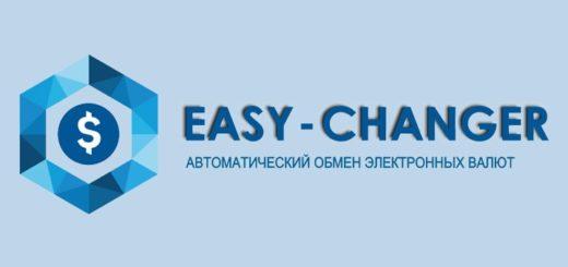 Обзор онлайн-обменника криптовалют easy-changer