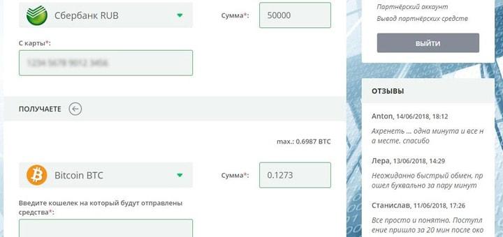 Обмен рублей на биткоины
