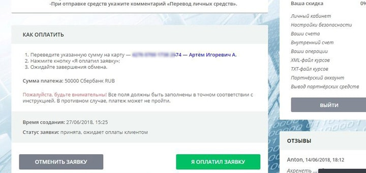Оплата заявки на обмен биткоинов
