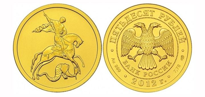 """Рисунок: """"Одна из самых популярных Российских золотых инвестиционных монет - 50 рублей Георгий Победоносец"""""""