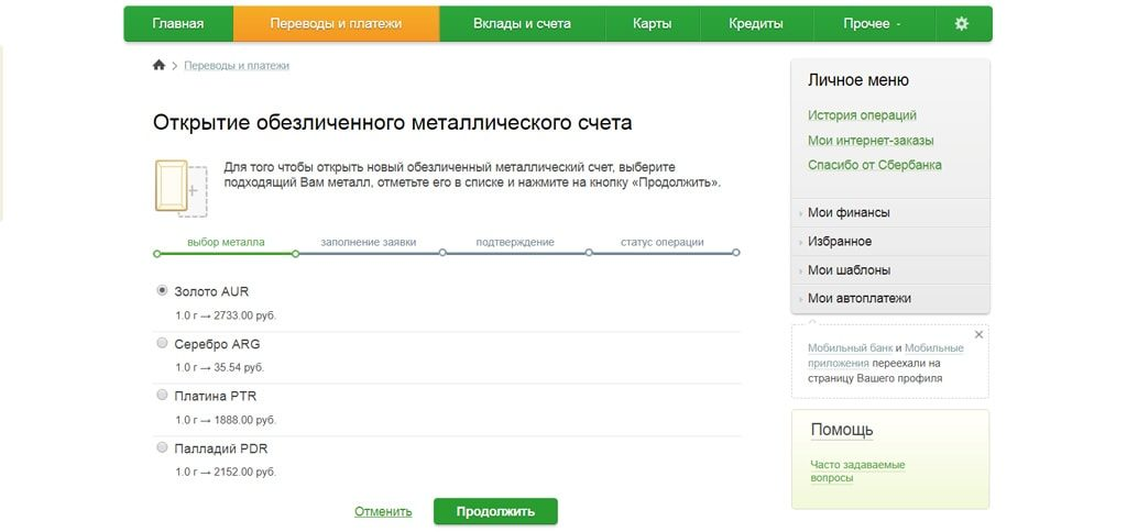 """Скриншот: """"Возможность открытия Обезличенного Металлического Счета в личном кабинете Сбербанк.Онлайн"""""""