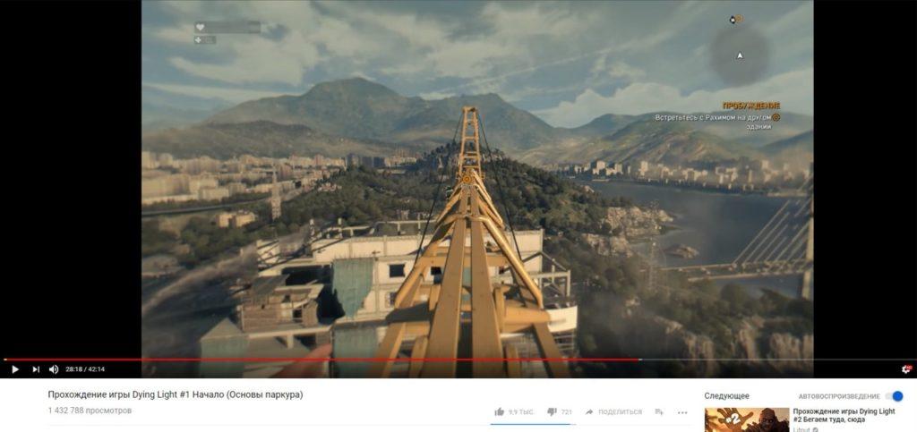 Видеоролик на Youtube с прохождением игры Прохождение игры Dying Light имеющий почти полтора миллиона просмотров