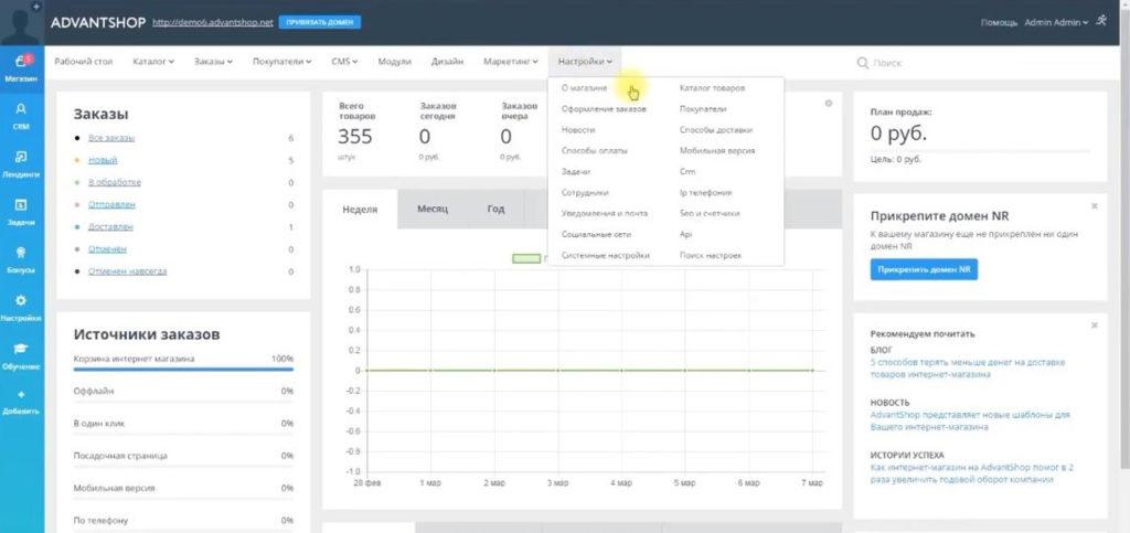 Скриншот личного кабинета площадки по созданию интернет-магазина advantshop