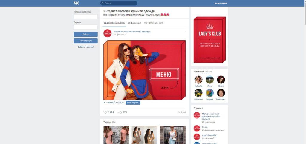 Скриншот группы ВК популярного интернет-магазина женской одежды (более 500000 подписчиков)